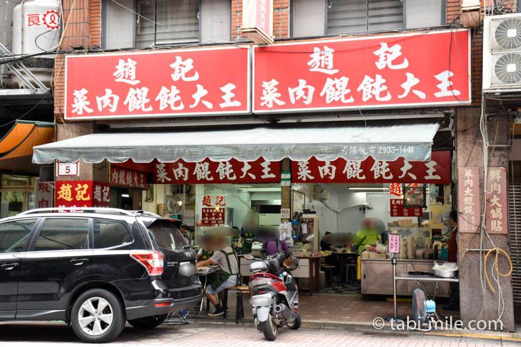 台湾 趙記菜肉餡饅大王 ワンタンスープ 外観1