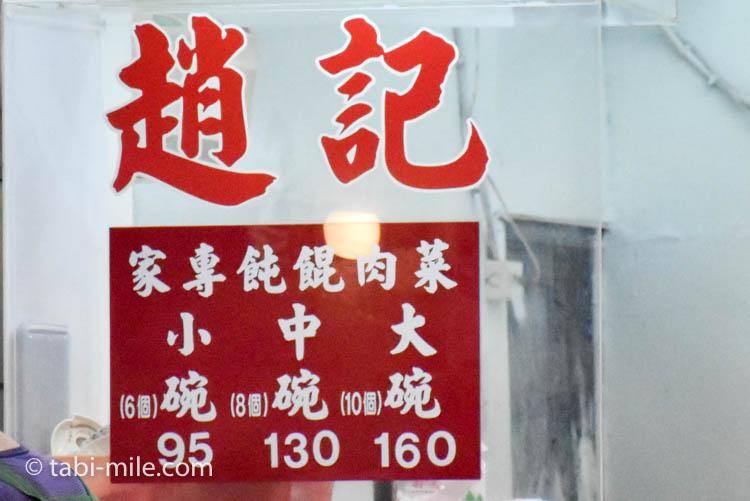 台湾 趙記菜肉餡饅大王 ワンタンスープ 値段1