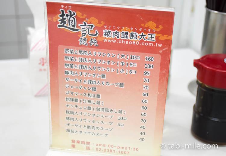台湾 趙記菜肉餡饅大王 ワンタンスープ 値段2