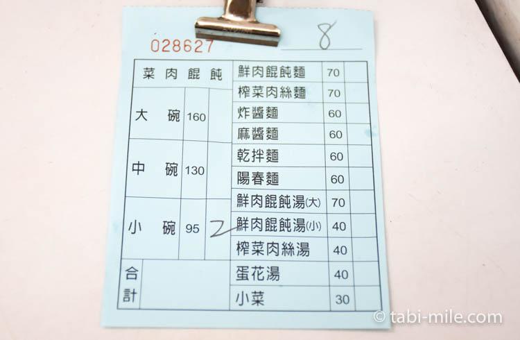 台湾 趙記菜肉餡饅大王 ワンタンスープ 注文方法