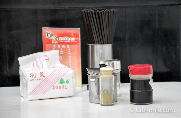 台湾 趙記菜肉餡饅大王 ワンタンスープ 調味料