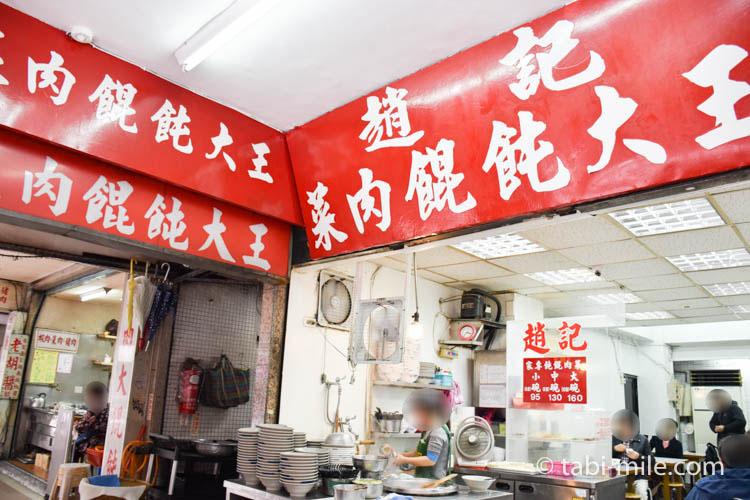 台湾 趙記菜肉餡饅大王 ワンタンスープ 外観2