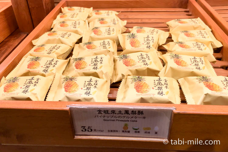 台湾 犁記 パイナップルケーキ パイナップルのグルメケーキ