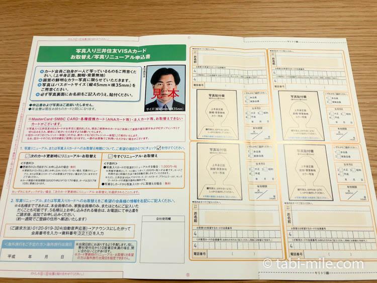 三井住友VISA写真入りカード申込書