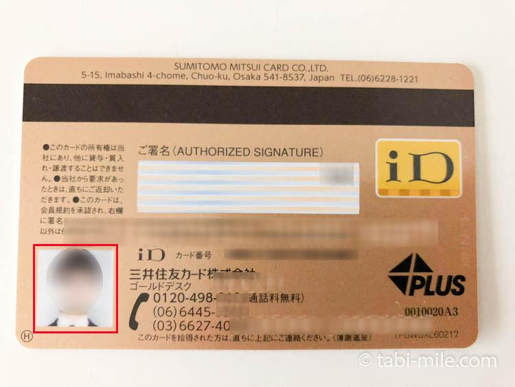 海外旅行に最適三井住友VISA写真入りクレジットカード