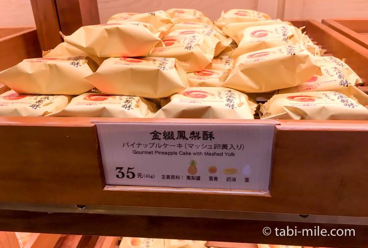 台湾 犁記 パイナップルケーキ マッシュ卵黄入り