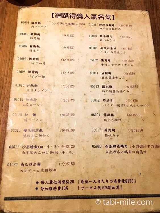 大來小館 魯肉飯メニュー1