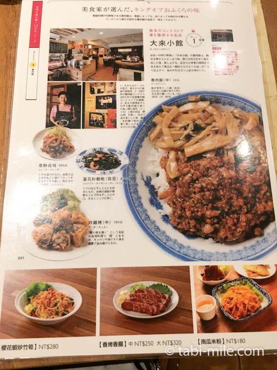 大來小館 魯肉飯メニュー4