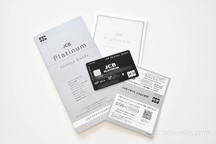 JCBプラチナ05