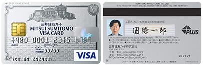 三井住友VISA写真入りカード