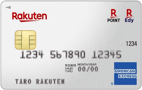 楽天カード通常カード(AMEX)_Edy