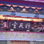 台北行天宮正面看板