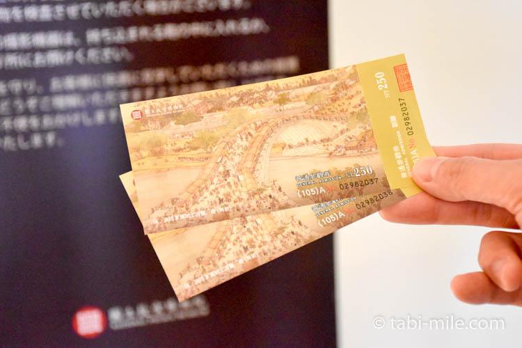 台湾国立故宮博物院チケット03