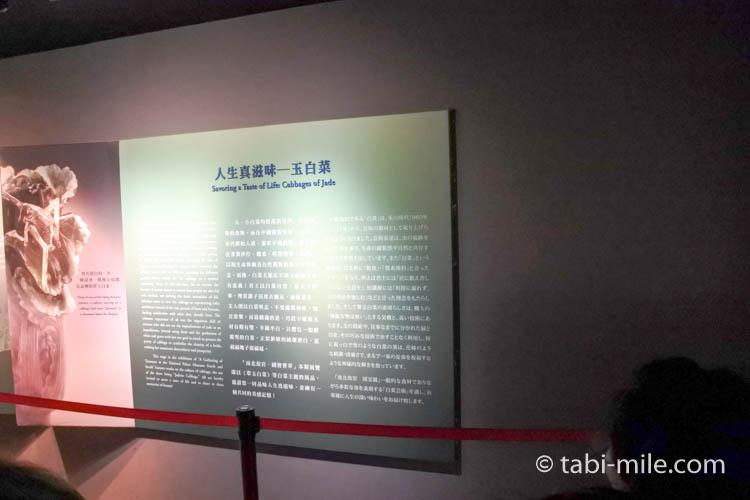 台湾国立故宮博物院白菜03