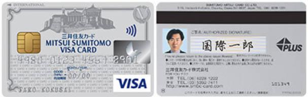 三井住友カード写真入りカード
