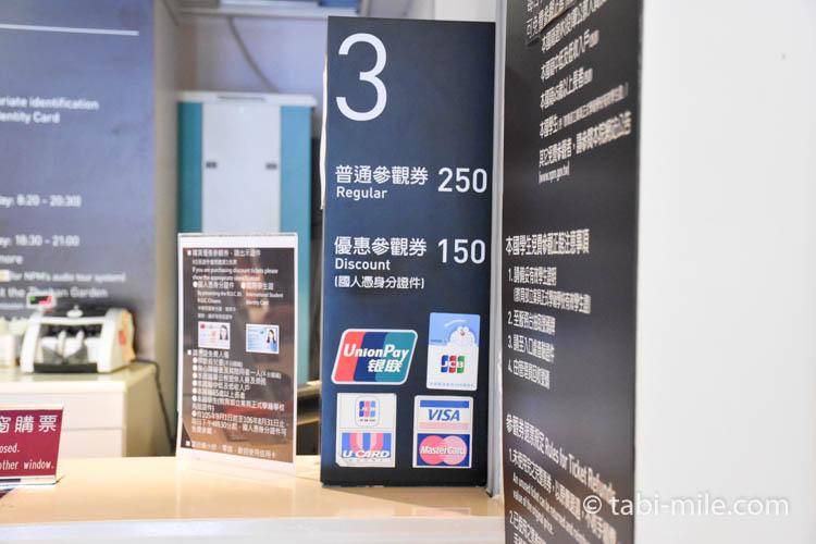 台湾国立故宮博物院チケット02