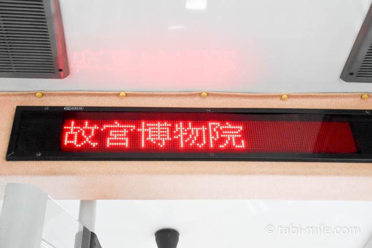 台湾国立故宮博物院アクセス09