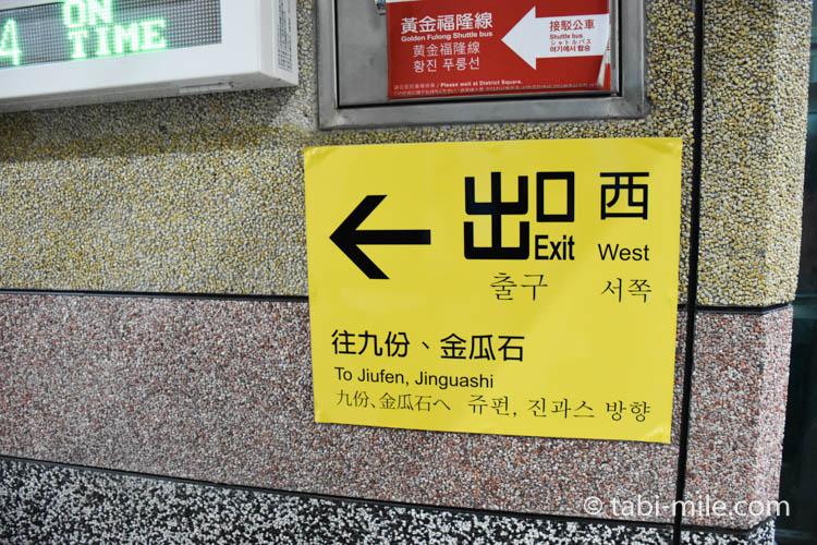 九份への行き方 瑞芳駅出口看板