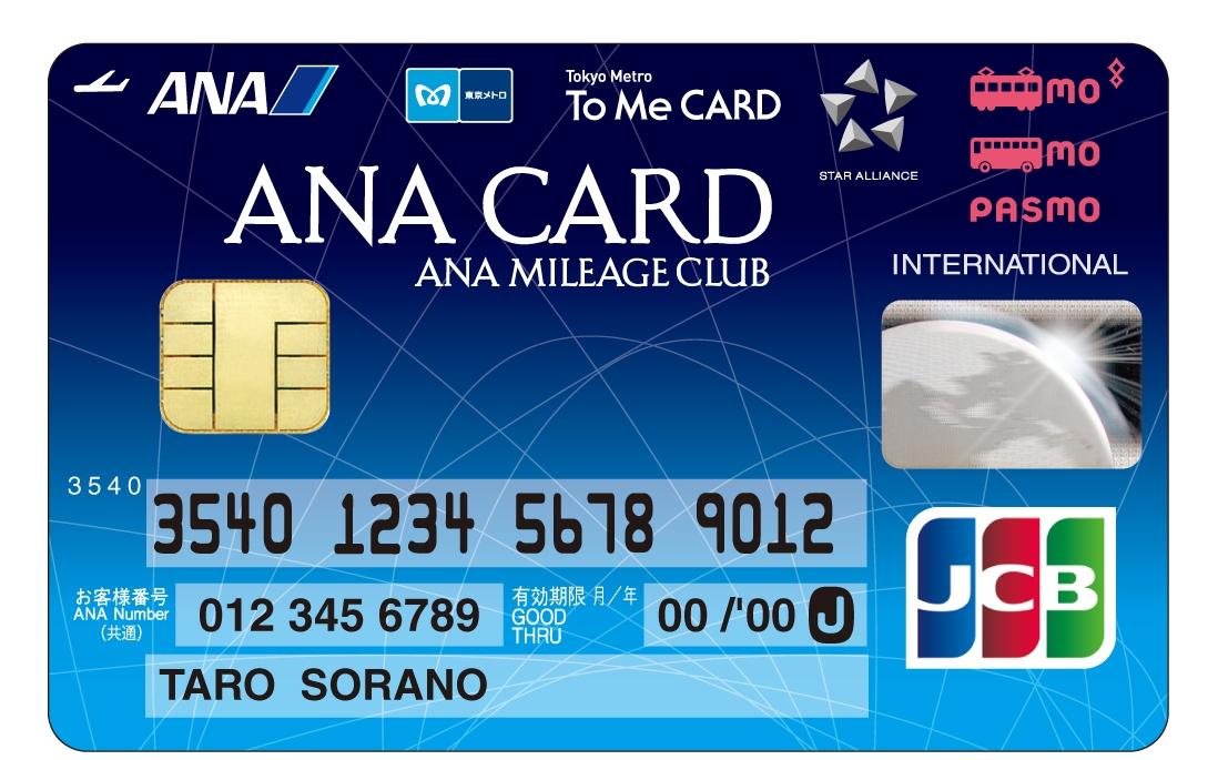 ソラチカカード券面画像