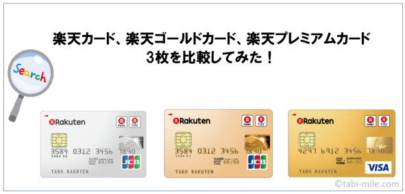 楽天カード、楽天ゴールドカード、楽天プレミアムカード比較