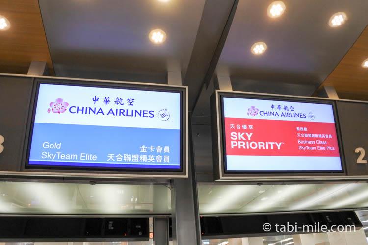 台北松山空港チェックインカウンター