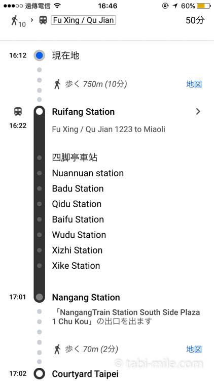 九份から台北への帰り方 グーグルマップ検索