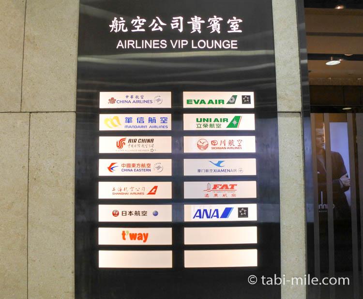 台北松山空港VIPラウンジ利用できる航空会社一覧