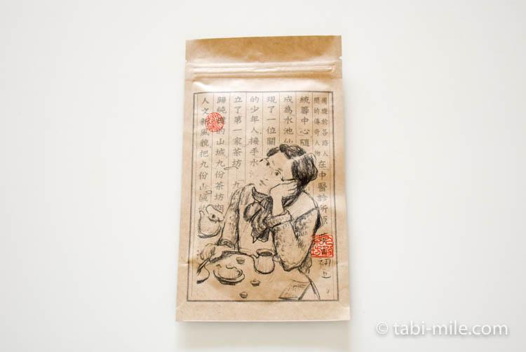 台湾 お土産用 残りの茶葉 九份茶房