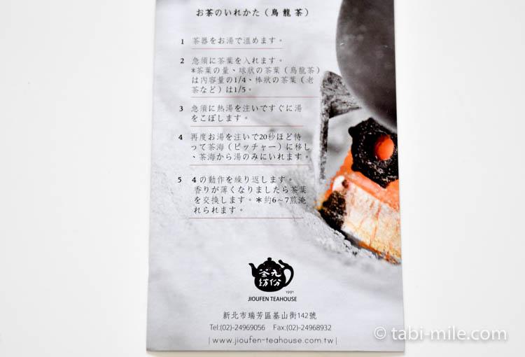 台湾 お土産 茶器 九份茶房3