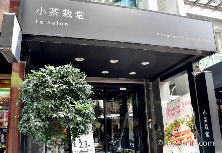 小茶裁堂 永康門市店外観