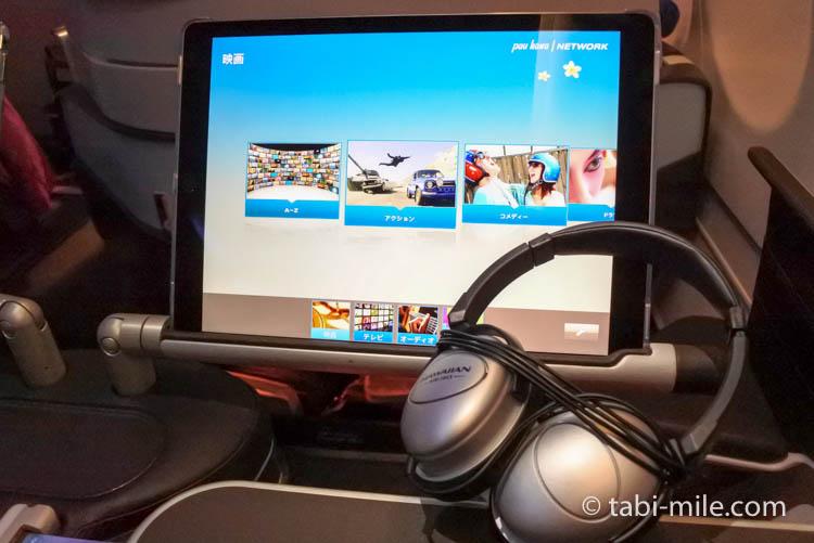 ハワイアン航空 ビジネスクラス様子 機内エンターテイメント