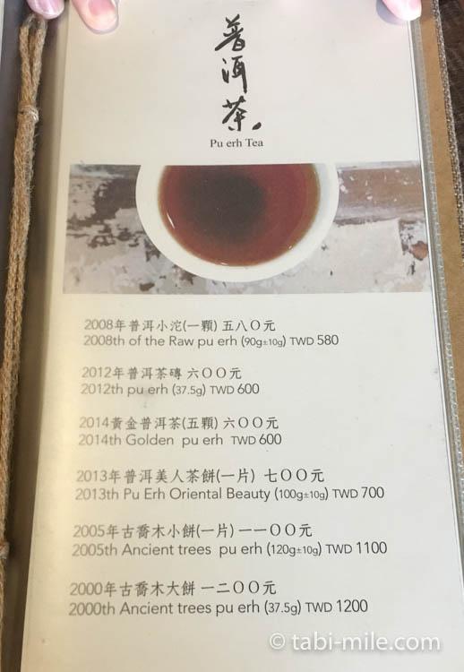 台湾 九份茶房 メニュー5