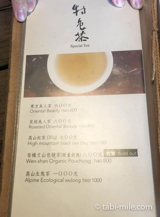 台湾 九份茶房 メニュー4