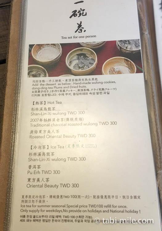 台湾 九份茶房 メニュー6