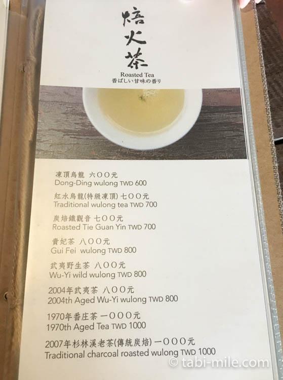 台湾 九份茶房 メニュー3