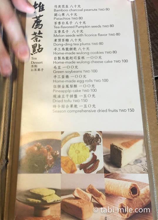台湾 九份茶房 メニュー7