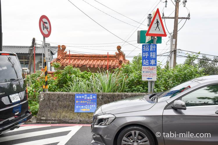 九份から台北への帰り方 瑞芳行きのバス停への看板