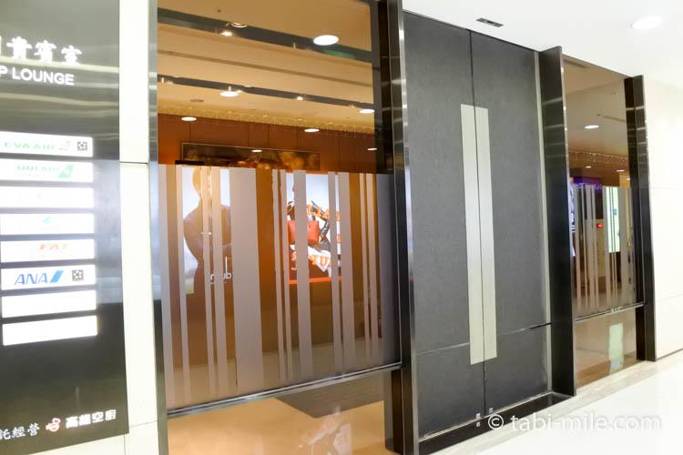 台北松山空港VIPラウンジ入り口