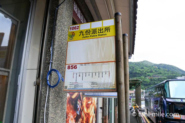 九份から台北への帰り方 瑞芳駅から台北駅行きのバス停(反対側)