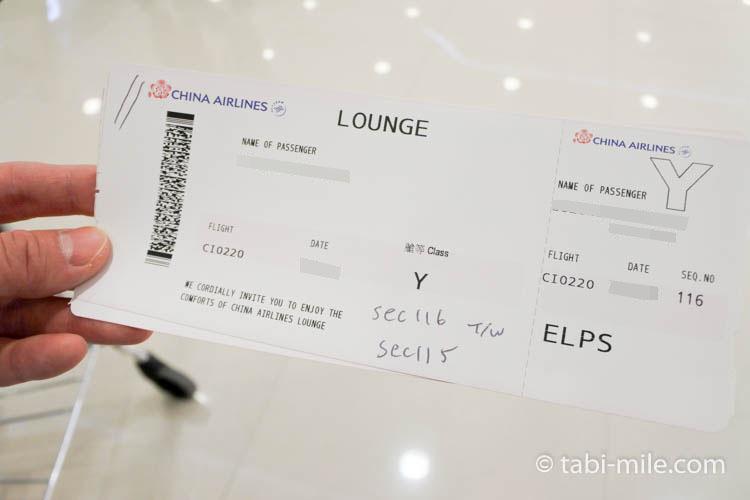 台北松山空港チャイナエアライン空港ラウンジ券