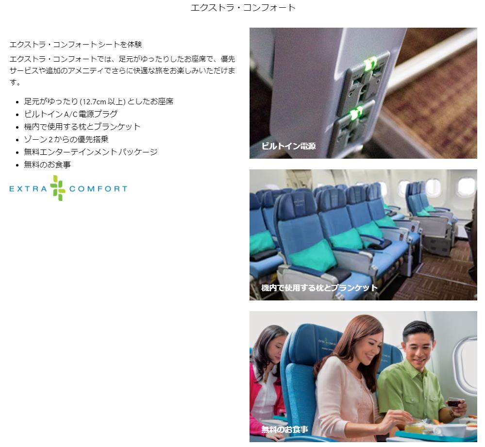 ハワイアン航空エクストラコンフォート座席詳細説明