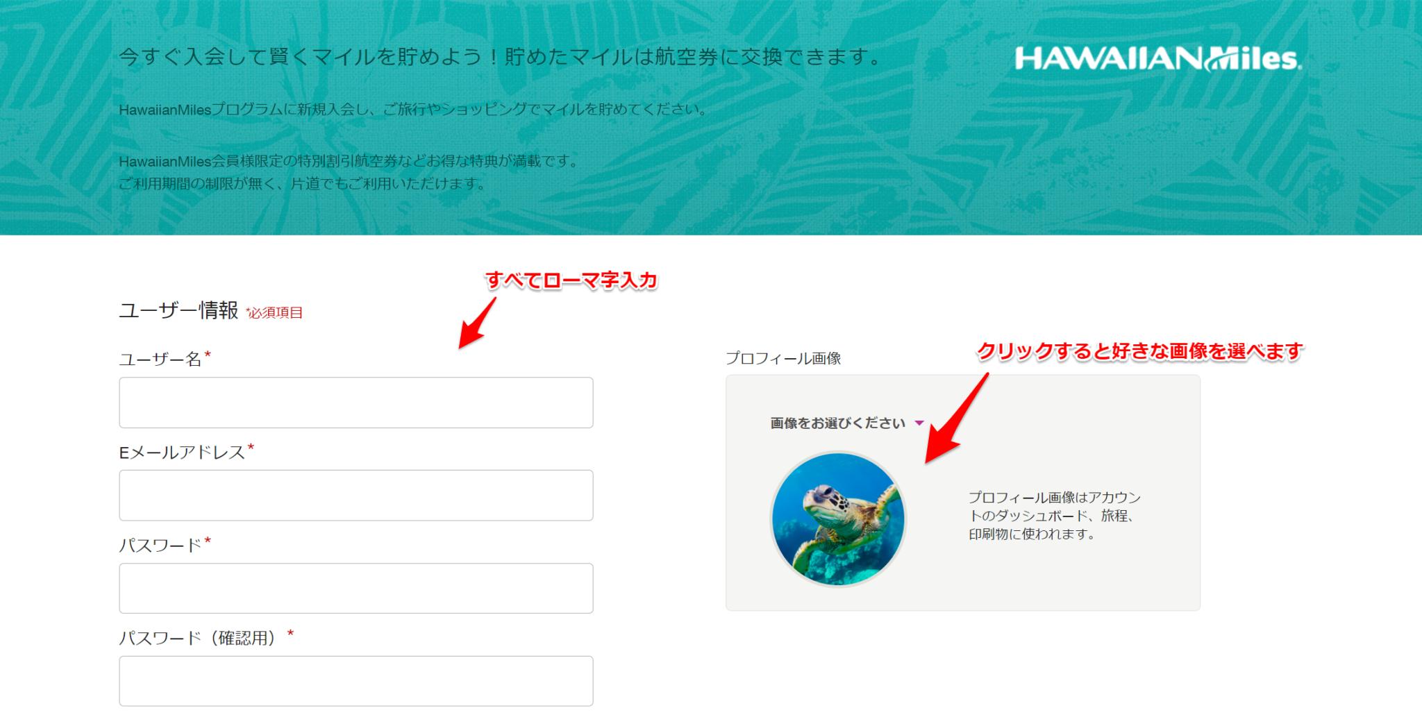 ハワイアン航空マイレージプログラム入会方法02
