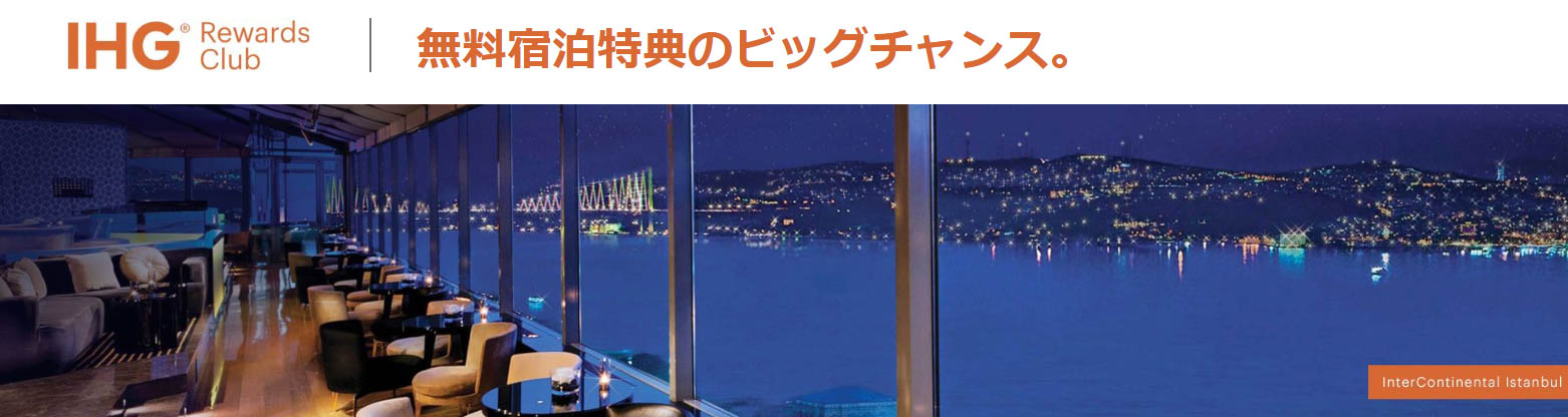 IHG無料宿泊特典キャンペーン
