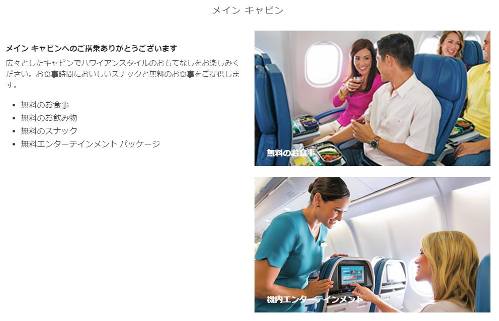 ハワイアン航空予約11