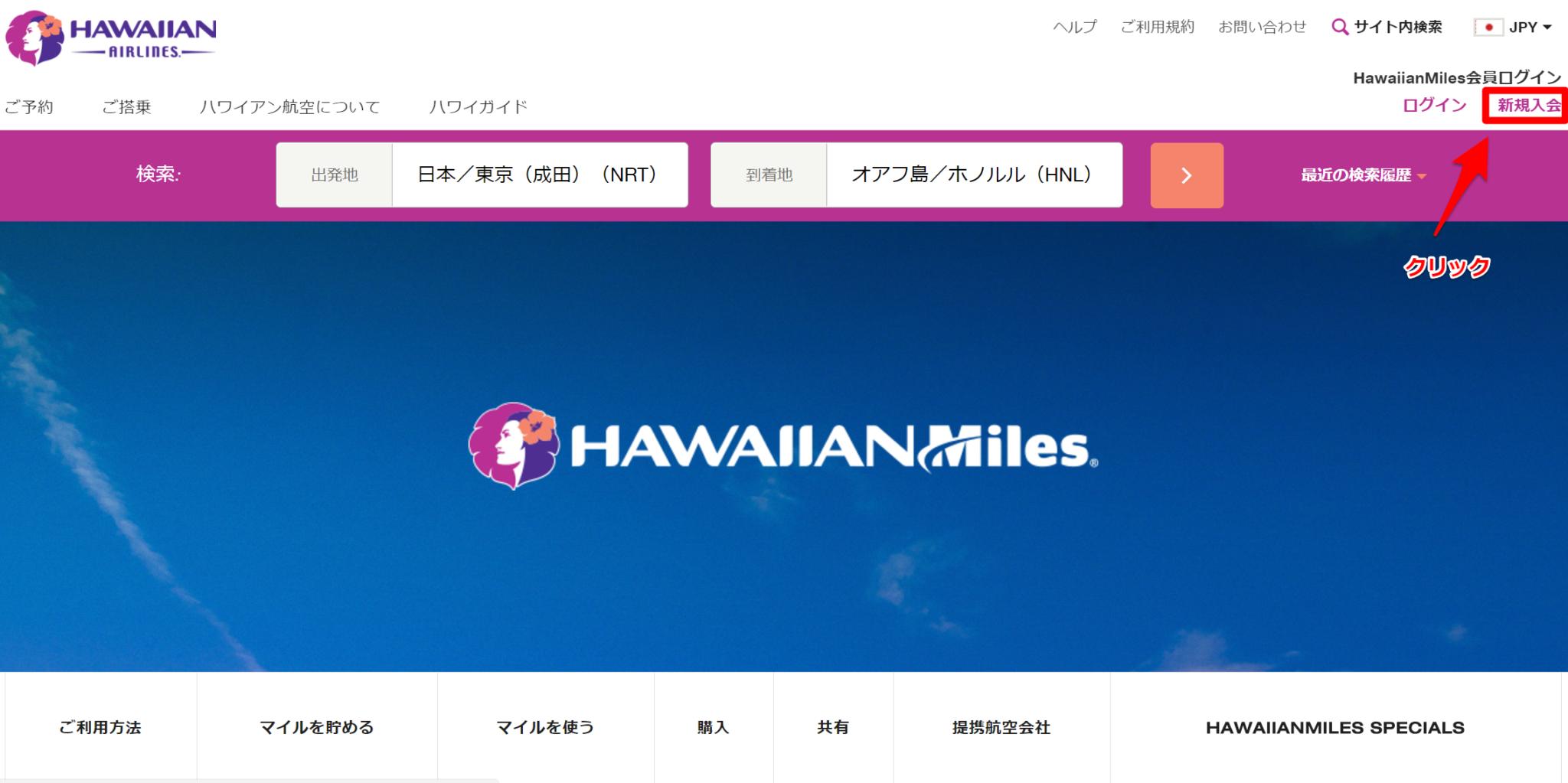 ハワイアン航空マイレージプログラム入会方法01
