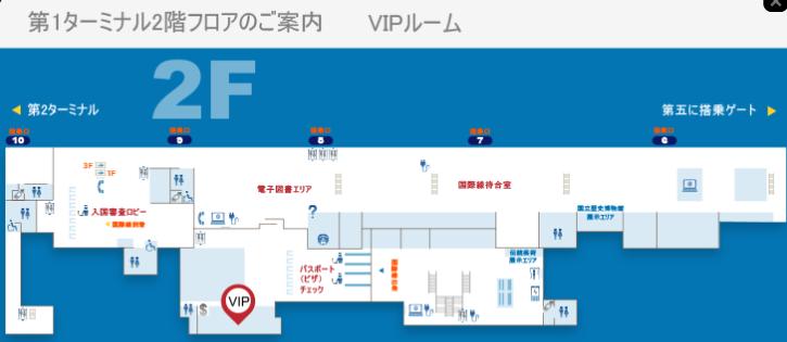 松山空港VIPラウンジ場所
