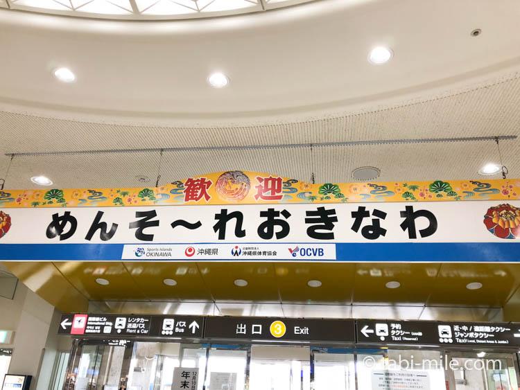 ANA SFC修行那覇空港02