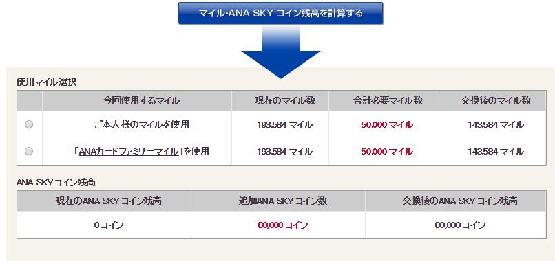 ANAスカイコインマイルからの交換方法09