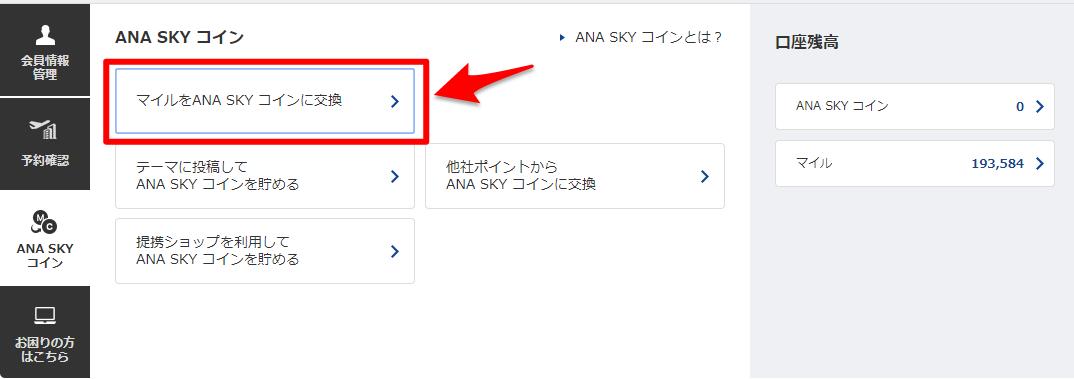 ANAスカイコインマイルからの交換方法03