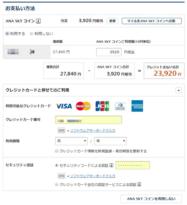 ANAスカイコインでANA航空券を購入05